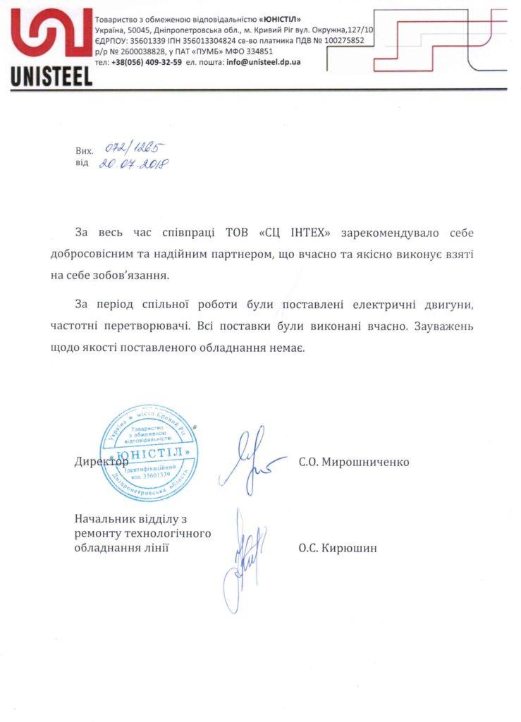 Отзывы клиентов по поставкам электрооборудования в Украине